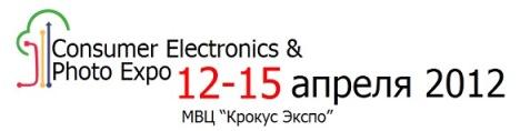 "Международная выставка ""Photo Expo 2012"""
