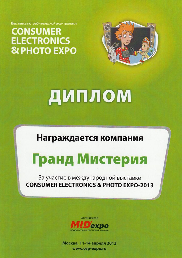 Consumer Electronics and Photo Expo 2013